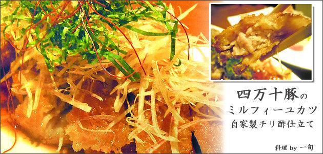 四万十豚のミルフィーユカツ自家製チリ酢仕立て by一旬